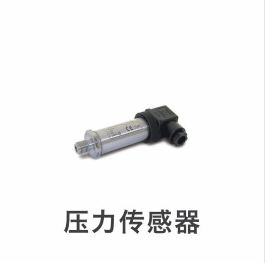 压力传感器
